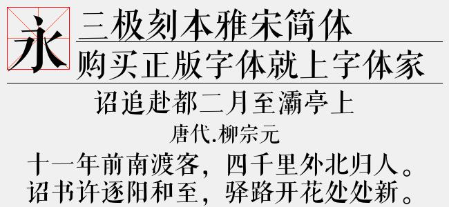 三极刻本雅宋简体(TTF文件大小7.20 M)