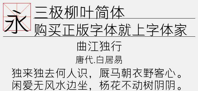 三极柳叶简体(Regular)预览图