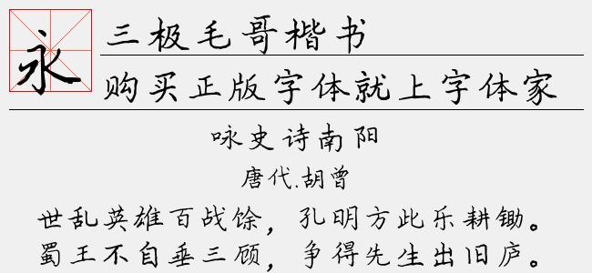 三极毛哥楷书【三极字库下载】