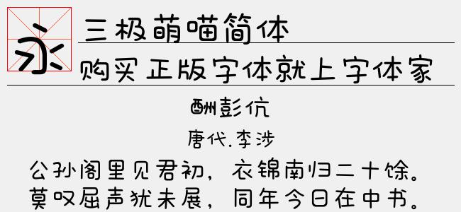 三极萌喵空心简体(Regular)预览图