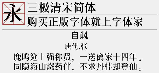 三极清宋简体-中(Regular)预览图