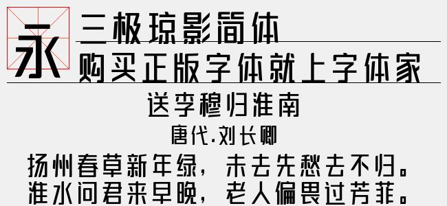 三极琼影简体(3.91 M)效果图