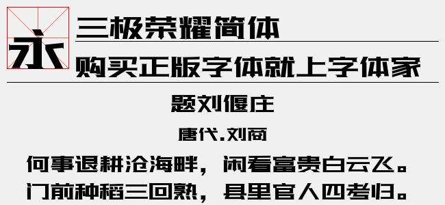 三极荣耀简体(5.34 M)效果图
