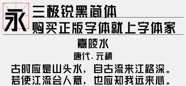 三极锐黑简体-细(TTF文件大小3.07 M)
