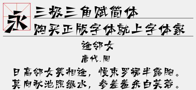 三极三角赋简体【三极字库下载】