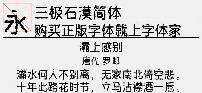 三极石漠简体(TTF文件大小4.77 M)