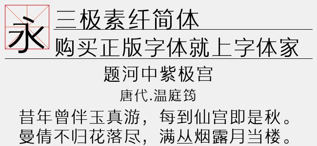 三极素纤简体【三极字库下载】