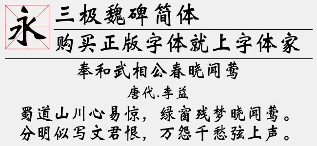 三极魏碑简体(TTF文件大小7.54 M)