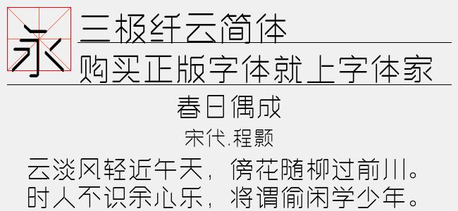 三极纤云简体【三极字库下载】