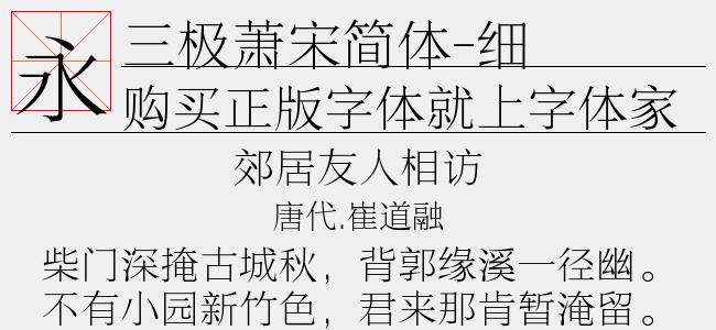 三极萧宋简体-细【三极字库下载】