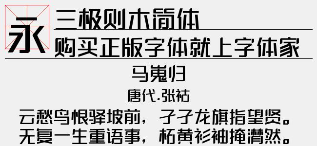 三极则木简体(TTF三极字库下载)