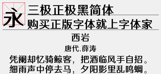 三极正极圆简体【三极字库下载】