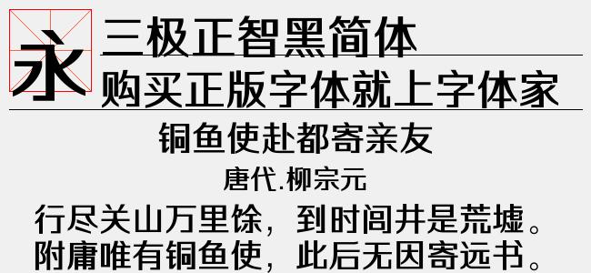 三极正智黑简体(TTF文件大小3.52 M)