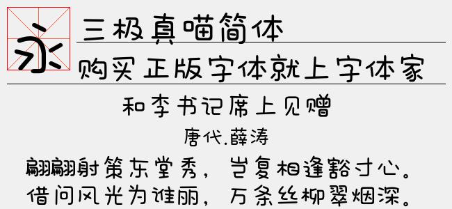 三极真喵空心简体(中等(正常)Version 1.000)