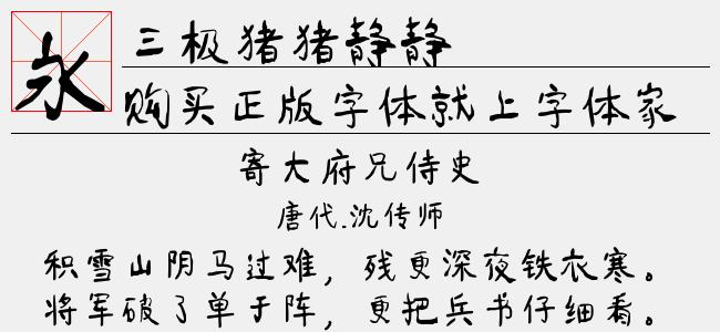 三极猪猪静静(TTF三极字库下载)