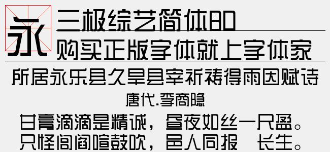 三极综艺简体100【三极字库下载】