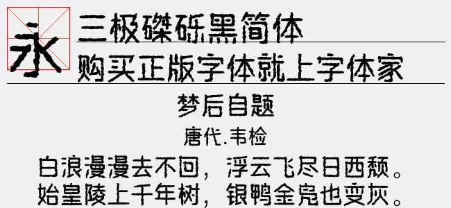 三极磔砾黑简体(中等(正常)Version 1.000)