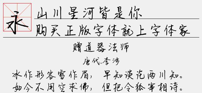 山川星河皆是你【文道字库下载】