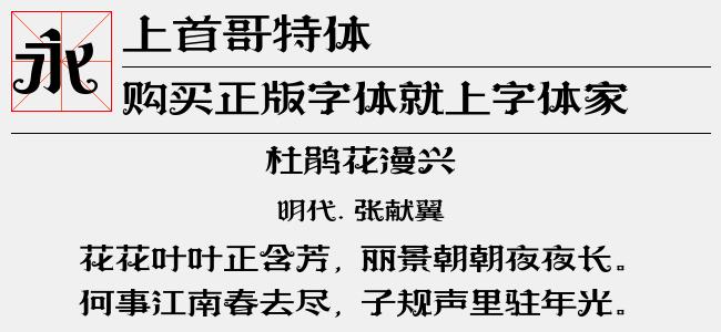 上首哥特体(ttf/otf文件大小3.71 M)