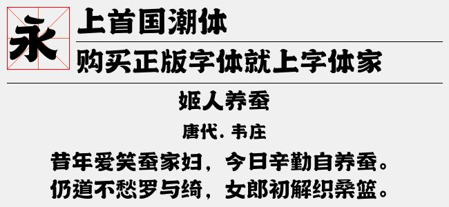 上首国潮体【上首造字下载】