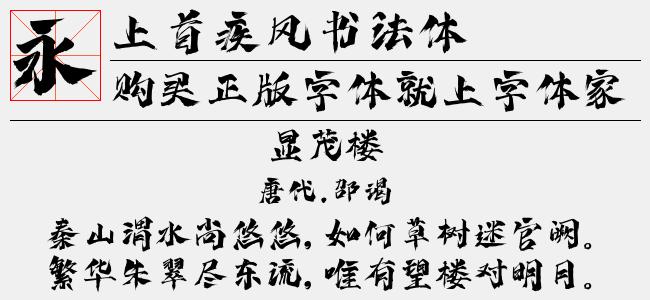 上首疾风书法体-上首造字