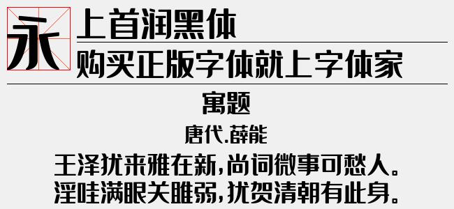 上首润黑体(ttf/otf文件大小3.52 M)
