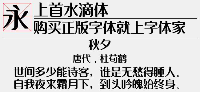 上首水滴体(中等(正常)Version 1.000)