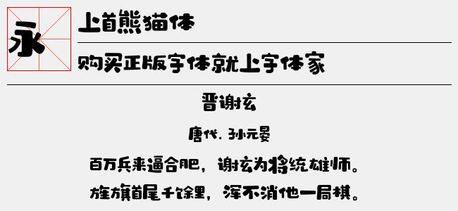 上首熊猫体(ttf/otf文件大小4.07 M)
