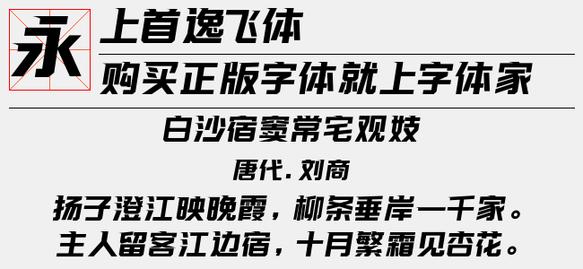 上首逸飞体(ttf/otf文件大小2.19 M)