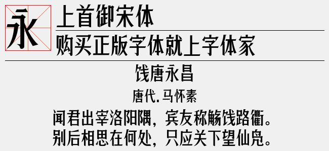 上首御宋体(ttf/otf文件大小3.24 M)