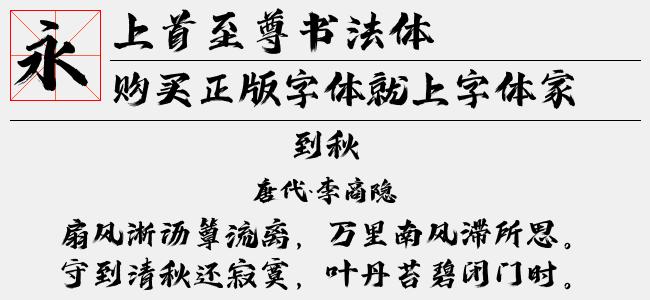 上首至尊书法体【上首造字下载】