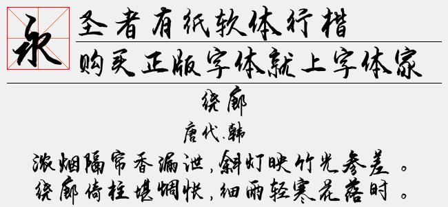 圣者有纸软体行楷(6.48 M)