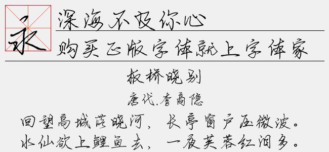 深海不及你心【文道字库下载】