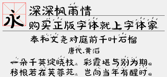 深深枫雨情【佚名下载】