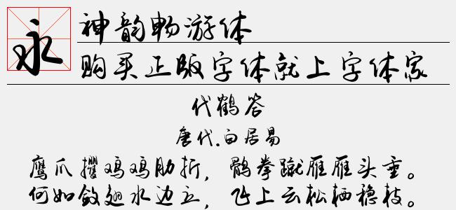 神韵畅游体-神韵字库