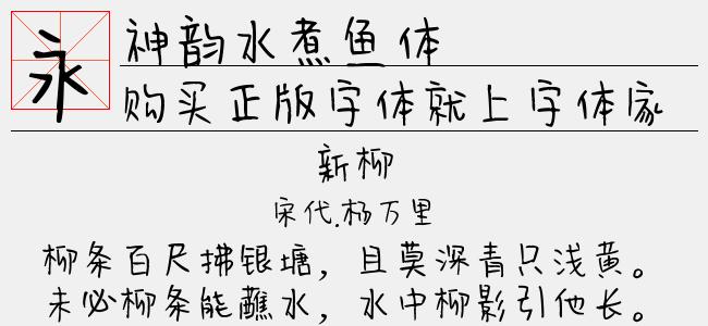 神韵水煮鱼体(Regular)预览图