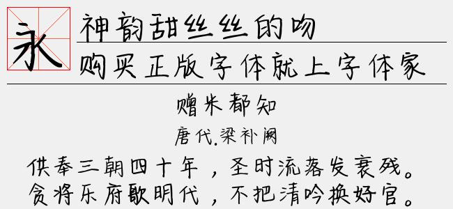 神韵甜丝丝的吻(2.67 M)效果图