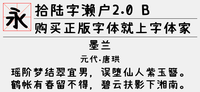 拾陆字濑户2.0 Bold【佚名下载】