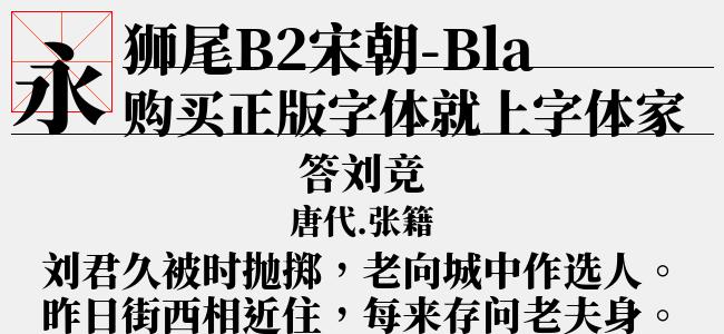 狮尾B2宋朝-Black【佚名下载】