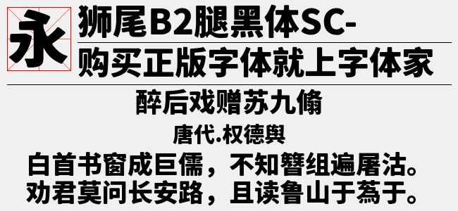 狮尾B2腿黑体SC-Light【佚名下载】