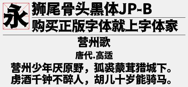狮尾骨头黑体JP-Black(免费下载,免费商用)