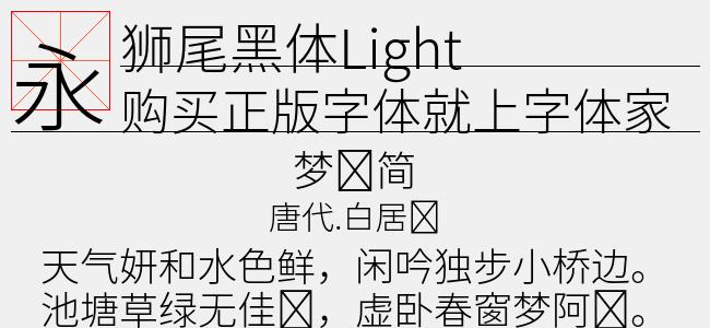 狮尾黑体Light(Regular)预览图
