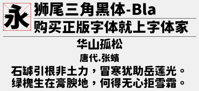 狮尾三角黑体-Medium【其他字体下载】