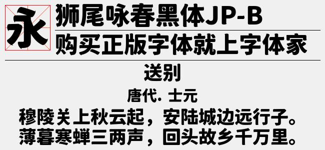 狮尾咏春黑体JP-Thin【佚名下载】