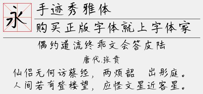 手迹秀雅体YS(免费下载,商业用途请自行购买版权)
