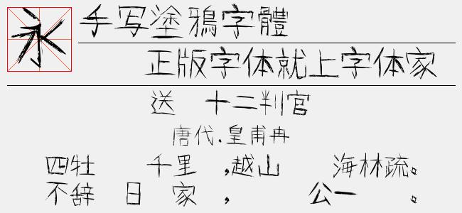 手写涂鸦字体(6.55 M)效果图