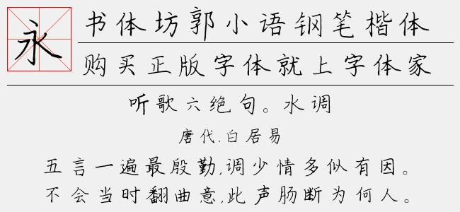 书体坊郭沐若字体(6.20 M)效果图