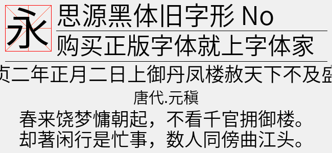 思源黑体旧字形 Heavy(18.77 M)效果图