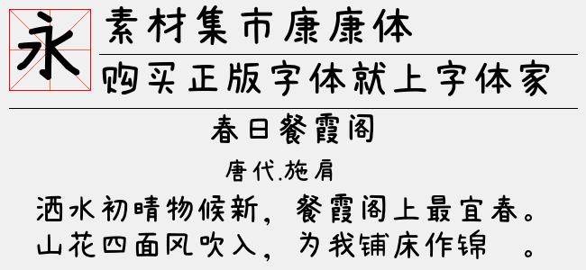 素材集市康康体(TTF佚名下载)