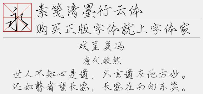 素笺清墨行云体【字心坊下载】
